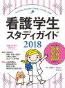 看護学生スタディガイド 2018/池西静江/石束佳子【2500円以上送料無料】