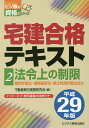宅建合格テキスト 平成29年版2/不動産取引実務研究会【2500円以上送料無料】