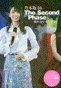 乃木坂46The Second Phase 橋本奈々未「卒業」/アイドル研究会【2500円以上送料無料】