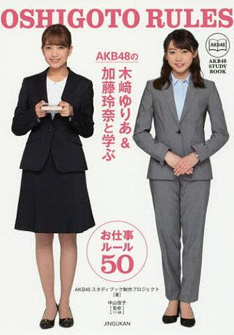 AKB48の木崎ゆりあ&加藤玲奈と学ぶお仕事ルール50/AKB48スタディブック制作プロジェクト/中山佳子【2500円以上送料無料】