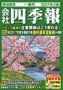 会社四季報 2017年4月号【雑誌】【2500円以上送料無料】