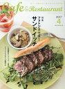 カフェ&レストラン 2017年4月号【雑誌】【2500円以上送料無料】