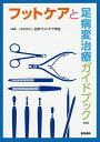 フットケアと足病変治療ガイドブック/日本フットケア