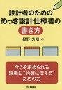 設計者のためのめっき設計仕様書の書き方/星野芳明【2500円以上送料無料】