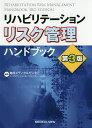 リハビリテーションリスク管理ハンドブック/亀田メディカルセンターリハビリテーション科リハビリテーショ