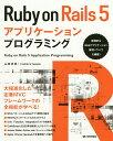 Ruby on Rails 5アプリケーションプログラミング/山田祥寛【3000円以上送料無料】