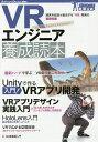 VRエンジニア養成読本 現実を拡張&融合する「VR」開発の基礎知識/養成読本編集部【2500円以上送料無料】