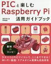PICと楽しむRaspberry Pi活用ガイドブック/後閑哲也【合計3000円以上で送料無料】