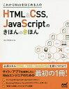 【店内全品5倍】これからWebをはじめる人のHTML & CSS JavaScriptのきほんのきほん/たにぐちまこと【3000円以上送料無料】
