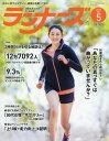 ランナーズ 2017年5月号【雑誌】【2500円以上送料...