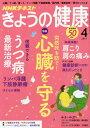 NHK きょうの健康 2017年4月号【雑誌】【2500円以上送料無料】