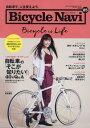 BICYCLE NAVI 2017年5月号【雑誌】【2500円以上送料無料】
