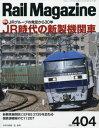 Rail Magazine 2017年5月号【雑誌】【2500円以上送料無料】