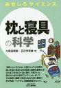 枕と寝具の科学/久保田博南/五日市哲雄【3000円以上送料無料】
