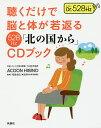 聴くだけで脳と体が若返る528Hz「北の国から」CDブック Dr.528Hz/ACOONHIBINO/・音楽和合治久【2500円以上送料無料】