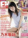 ENTAME(エンタメ) 2017年5月号【雑誌】【2500円以上送料無料】