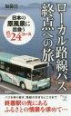 ローカル路線バス終点への旅/加藤佳一【2500円以上送料無料】