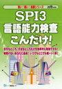 SPI3言語能力検査こんだけ! 2019年度版/就職試験情報研究会【2500円以上送料無料】