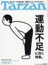 ターザン 2017年4月27日号【雑誌】【2500円以上送料無料】