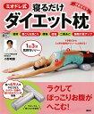 【100円クーポン配布中!】ミオドレ式寝るだけダイエット枕/小野晴康