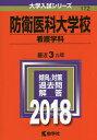防衛医科大学校 看護学科 2018年版【2500円以上送料無料】