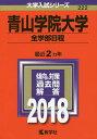 青山学院大学 全学部日程 2018年版【2500円以上送料無料】