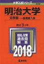 明治大学 文学部 一般選抜入試 2018年版【2500円以上送料無料】