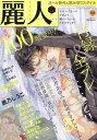 麗人 2017年5月号【雑誌】【2500円以上送料無料】