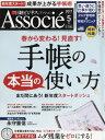 日経ビジネスアソシエ 2017年5月号【雑誌】【2500円以上送料無料】