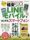 大人気!格安SIM LINEモバイルではじめるスマートフォン この1冊で乗り換えもカンペキ!!【合計3000円以上で送料無料】