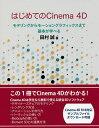 はじめてのCinema 4D モデリングからモーショングラフィックスまで基本が学べる/田村誠【2500円以上送料無料】
