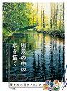 風景の中の水を描く 驚きの水彩テクニック/ジョー・ダウデン/倉田ありさ【合計3000円以上で送料無料】