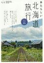 あたらしい北海道旅行/セソコマサユキ【2500円以上送料無料】