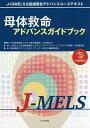 母体救命アドバンスガイドブックJ?MELS J?CIMELS公認講習会アドバンスコーステキスト/日本
