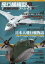 飛行機模型スペシャル (17) 2017年5月号 【モデルアート増刊】【雑誌】【2500円以上送料無料】