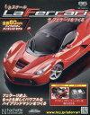 週刊ラフェラーリをつくる 2017年4月26日号【雑誌】【3000円以上送料無料】
