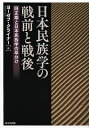 日本民族学の戦前...