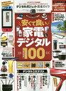 デジタルガジェット完全ガイド【2500円以上送料無料】