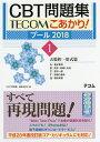 CBT問題集TECOMこあかり! プール2018−1/『CBT問題集』編集委員会【合計3000円以上で送料無料】