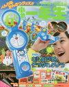小学一年生 2017年6月号【雑誌】【2500円以上送料無料】