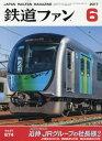 鉄道ファン 2017年6月号【雑誌】【2500円以上送料無料】