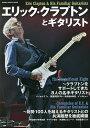 エリック・クラプトンとギタリスト 歴代共演ギタリスト116人との関係が示す天才プレイヤーの真髄!