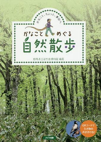 かなことめぐる自然散歩 かなこと、ちょっと、裏山へ/群馬県立自然史博物館【2500円以上送料無料】