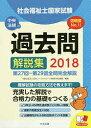 社会福祉士国家試験過去問解説集 2018/日本ソーシャルワー...