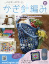 ふだん使いのかわいいかぎ針編み 2017年5月10日号【雑誌】【3000円以上送料無料】