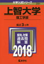 上智大学 理工学部 2018年版【2500円以上送料無料】