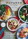 アジアのサラダ/ワタナベマキ/レシピ【合計3000円以上で送料無料】