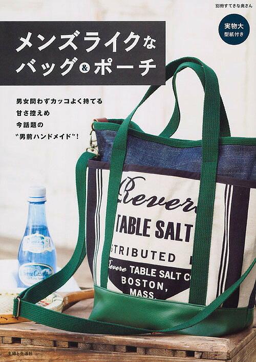 メンズライクなバッグ&ポーチ【2500円以上送料無料】