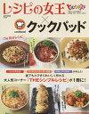 レシピの女王×クッ...
