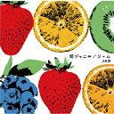 ジャム(通常盤)/関ジャニ∞【2500円以上送料無料】